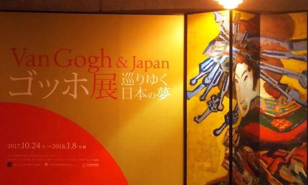 「ゴッホ展 巡りゆく日本の夢」東京都美術館にて