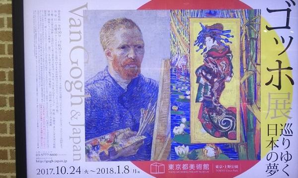 「ゴッホ展 巡りゆく日本の夢」