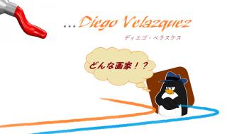 """""""ディエゴ・ベラスケス""""って!?"""