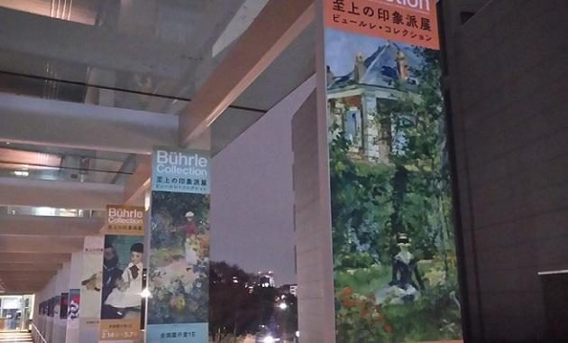 「至上の印象派展 ~ビュールレ・コレクション~」国立新美術館にて
