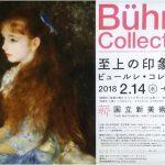 「至上の印象派展 ~ビュールレ・コレクション~」
