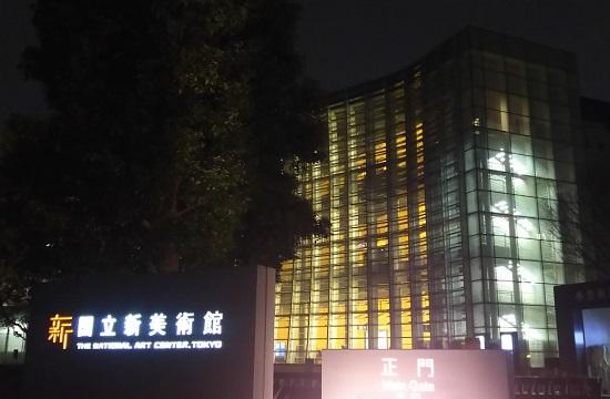 夜の国立新美術館 in 2018