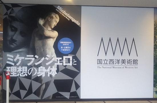 「ミケランジェロと理想の身体」展 …国立西洋美術館より