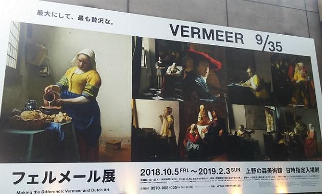 「フェルメール展(Vermeer)」より