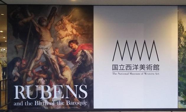 「ルーベンス展」国立西洋美術館にて