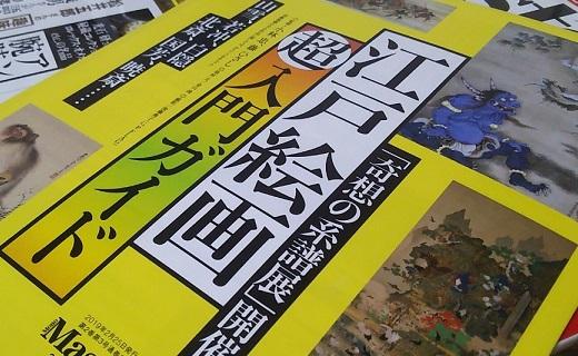 「江戸絵画入門ガイド」…雑誌「Master」の付録より