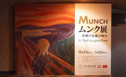 「ムンク展」より