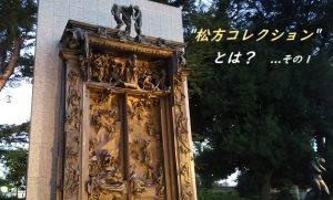 「地獄の門」オーギュスト・ロダン