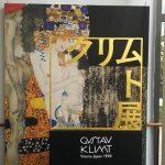 「クリムト展」…東京都美術館より