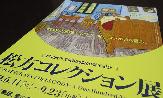 「松方コレクション展」