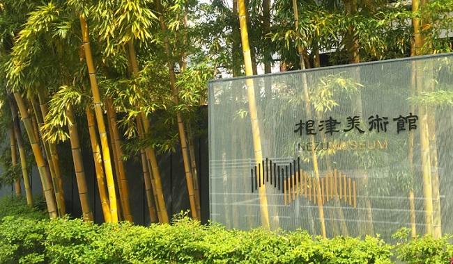 根津美術館(NEZU MUSEUM)