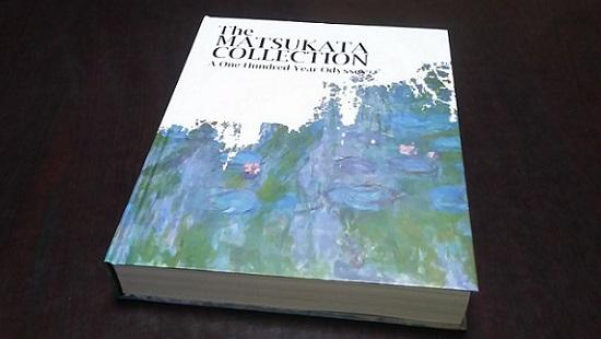 「松方コレクション展」の図録