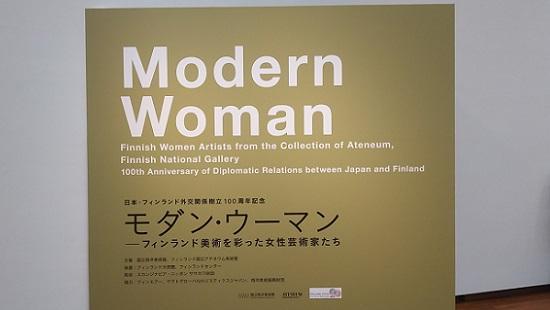 国立西洋美術館で開催「モダン・ウーマン展」