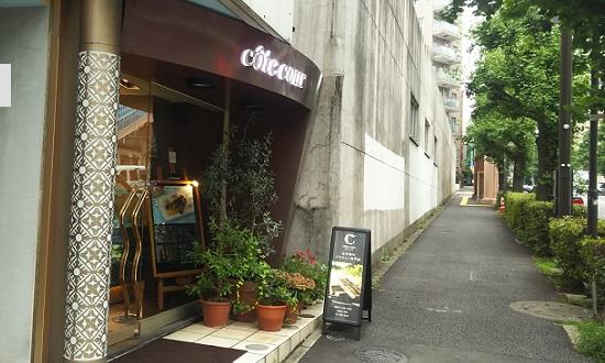 コートクール(cote cour)…ブラウニーの専門店