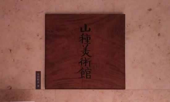 山種美術館の看板