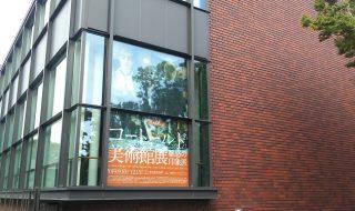 「コート-ルド美術館展」…東京都美術館にて