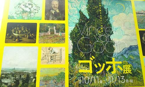 「ゴッホ展(Gogh)」上野の森美術館より