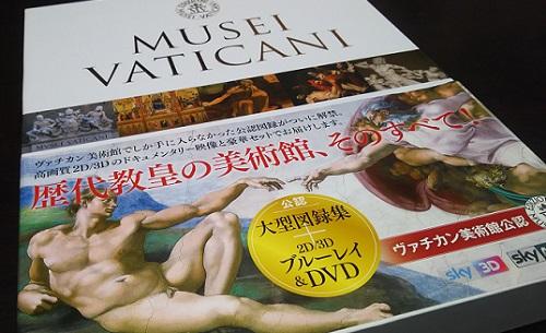MUSEI VATICANI(ヴァチカン美術館)の図録