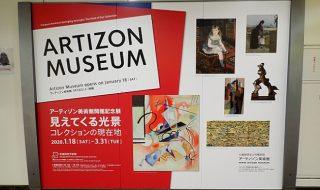 「アーティゾン美術館(ARTIZON)」開館記念展
