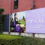 「ブダペスト展(BUDAPEST)」 …国立新美術館にて