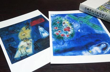 「印象派からその先へ」シャガールのポストカード
