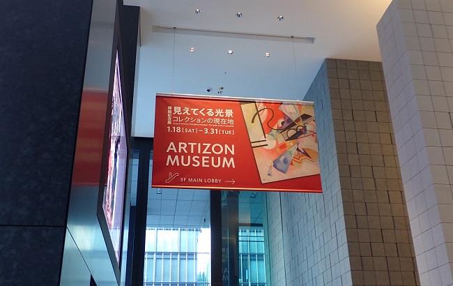 アーティゾン美術館(ARTIZON MUSEUM)