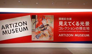 アーティゾン美術館の開館記念展 「見えてくる光景、コレクションの現在地」