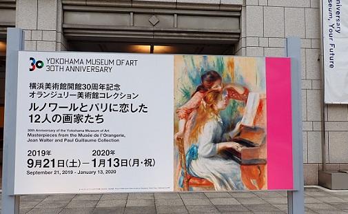 「オランジュリー美術館展」…横浜美術館より