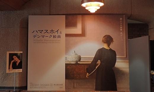 「ハマスホイとデンマーク絵画展」東京都美術館にて