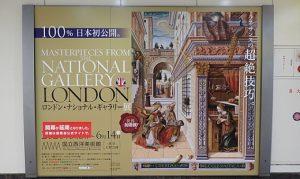 「ロンドン・ナショナル・ギャラリー展」上野駅の看板より