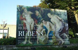 国立西洋美術館で開催した「ルーベンス展」