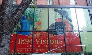 「1894年 Visions:ルドン・ロートレック展」…三菱一号館美術館にて