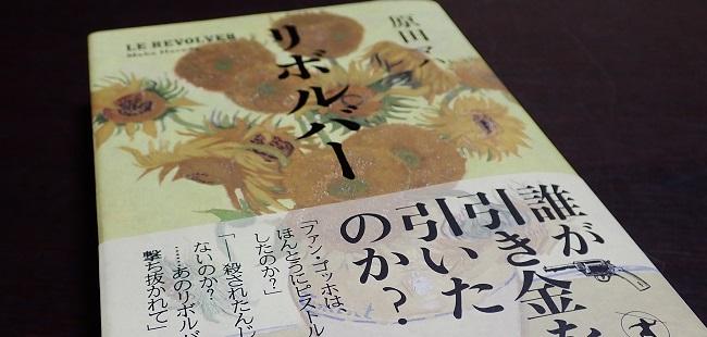 浜田マハさんの小説「リボルバー」