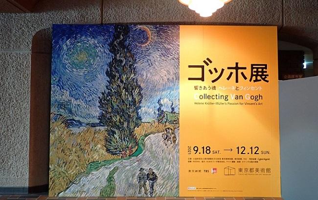 東京都美術館で開催の「ゴッホ展 2021」