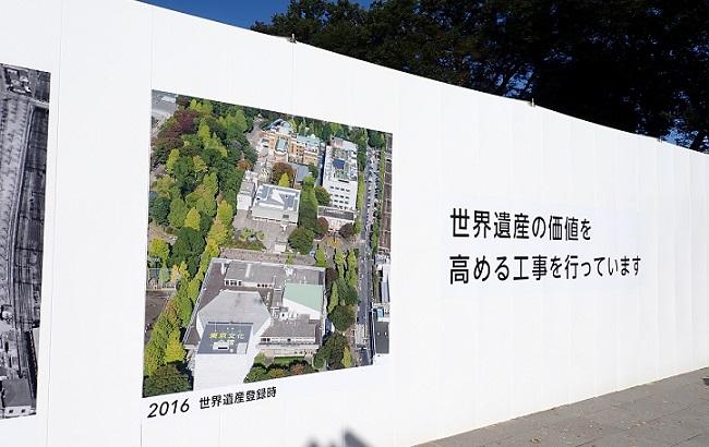 国立西洋美術館 …2021,秋
